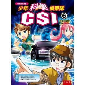 少年科學偵察隊CSI 6:追捕嫌疑犯J. M.(2版)