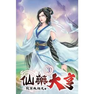 仙藥大亨03