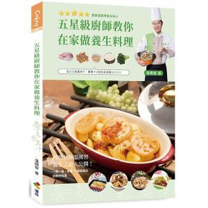 五星級廚師教你在家做養生料理