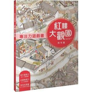 專注力遊戲書:紅樓大觀園 秋冬篇