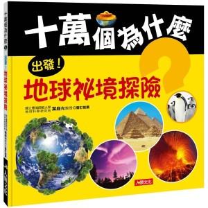 出發!地球祕境探險