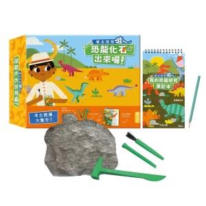 考古挖挖哇:恐龍化石出來囉!
