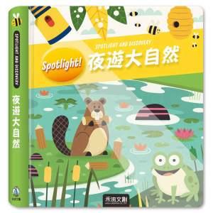 Spotlight!夜遊大自然