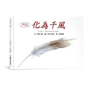 化為千風I am a thousand winds(三版)