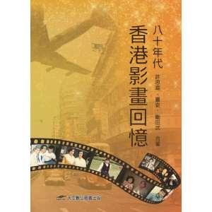 八十年代香港影畫回憶