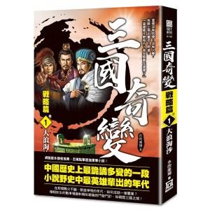 三國奇變:戰略篇(卷1)大浪淘沙
