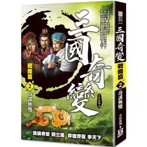 三國奇變:戰略篇(卷2)奇謀無雙