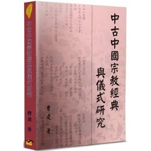 中古中國宗教經典與儀式研究