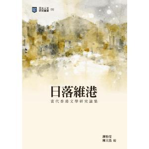 日落維港 --當代香港文學研究論集