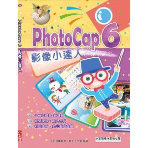 PhotoCap 6 影像小達人