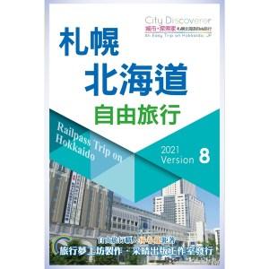CityDiscoverer 札幌北海道自由旅行  2021-23(8版)