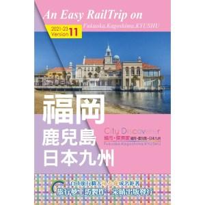 CityDiscoverer福岡鹿兒島日本九州  2021-23(11版)