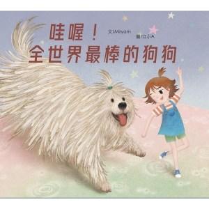 哇喔!全世界最棒的狗狗
