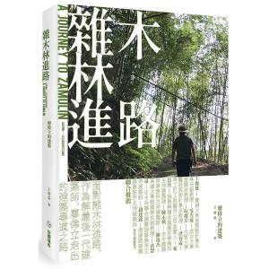 雜木林進路:廖偉立的建築