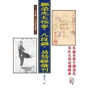 鄭榮光太極拳、八段錦、易筋經彙刊(POD)
