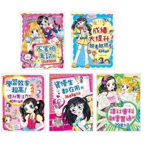 漫畫兒童卡內基精選套書1:自學好成績(共5冊)