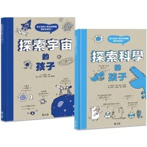 探索科普知識雙書:探索宇宙的孩子+探索科學的孩子
