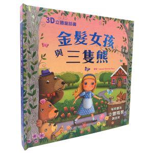 3D立體童話書:金髮女孩與三隻熊