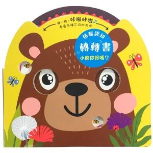 情緒認知轉轉書:小熊你好嗎?(齒輪操作遊戲書)