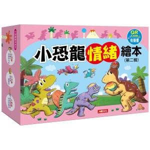 小恐龍情緒繪本【第二輯】(標準版) (6書6QRcode)