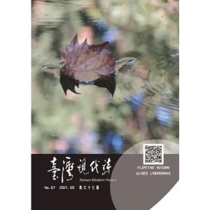 臺灣現代詩:第67期
