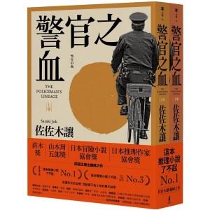 警官之血(上/下冊)【「這本推理小說了不起」No.1、日本冒險小說協會大獎名作回歸!】