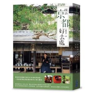探訪京都好去處:深掘滿懷憧憬的店鋪、人與景色