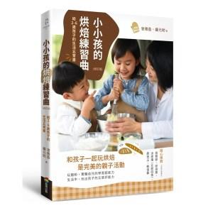 小小孩的烘焙練習曲(修訂版):給2-6歲孩子的生活五育書