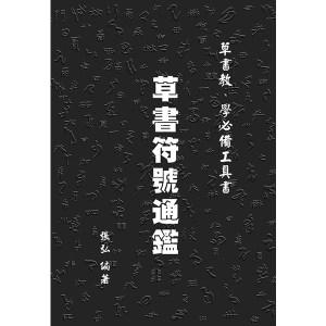 草書符號通鑑