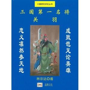 三國第一名將:關羽(簡體書)