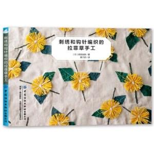 刺繡和鈎針編織的拉菲草手工