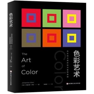 色彩藝術:色彩的主觀體驗與客觀原理