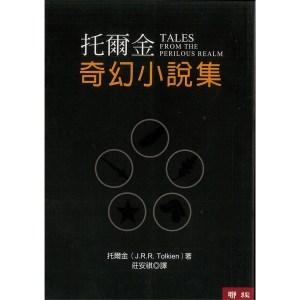 托爾金奇幻小說集(四版)