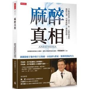 麻醉真相:手術前的病人筆記,你一定要知道的麻醉計畫、用藥風險、術後照護……