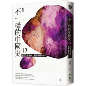 不一樣的中國史13:從變法到革命,顛覆帝制的時代──晚清