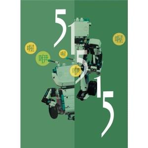喔咿喔咿喔:貓抓的樂高機器人發明家