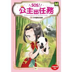 SOS!公主出任務04:竹林貓熊的危機 (中高年級讀本‧解救動物/調查推理)
