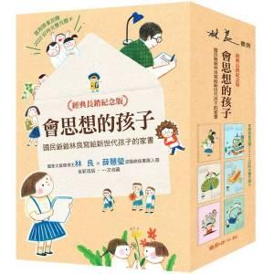 會思想的孩子:國民爺爺林良寫給新世代孩子的家書【經典暢銷紀念版】(共4冊)
