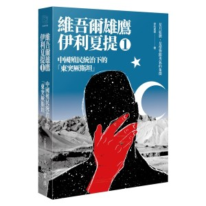 中國殖民統治下的「東突厥斯坦」:維吾爾雄鷹伊利夏提文集1