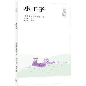 小王子(第二版)