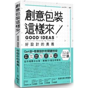 創意包裝這樣來:好設計的奧義 GOOD IDEAS
