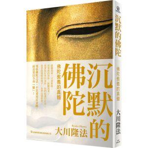 沉默的佛陀:佛陀教義的真髓