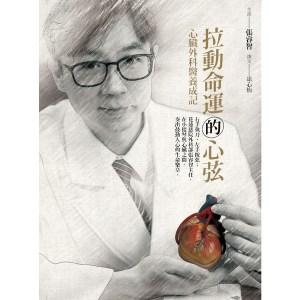 拉動命運的心弦:心臟外科醫養成記