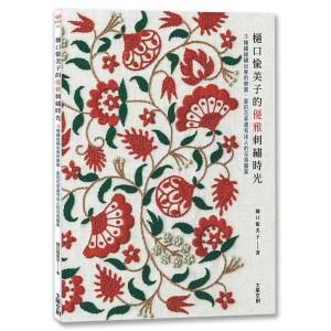 樋口愉美子的優雅刺繡時光:5種繡線繡出春的樂園、夏的花草還有迷人的花鳥圖案