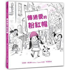 傳送愛的粉紅帽:【閱讀啟發:同理心.平等.團結】