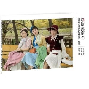 彩繪鄧南光:還原時代瑰麗的色彩1924~1950