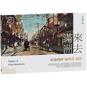 來去滿洲:滿洲國「虛與實」寫真(新版)