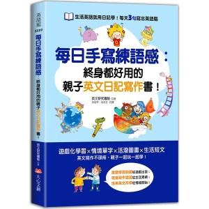 每日手寫練語感:終身都好用的親子英文日記寫作書!
