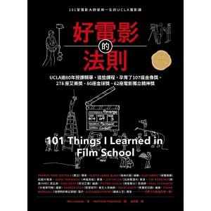 好電影的法則【經典修訂版】:101堂電影大師受用一生的UCLA電影課