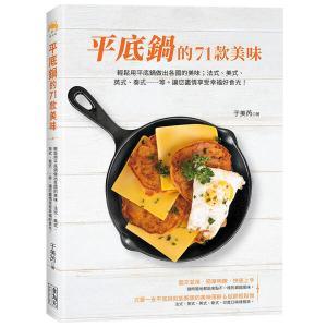 平底鍋的71款美味:輕鬆用平底鍋做出各國的美味;法式、美式、英式、泰式.....等。讓您盡情享受幸福好食光!
